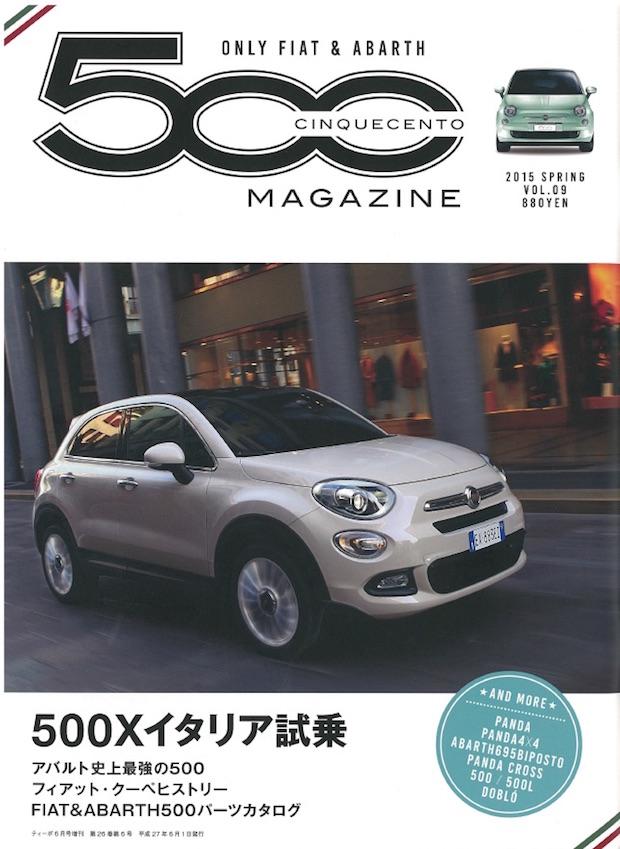 500マガジン Vol. 9に掲載