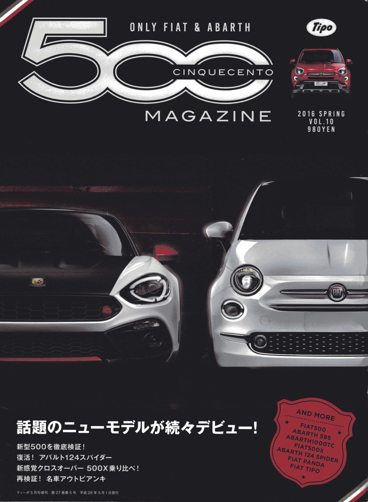 500magazine vol.10に掲載