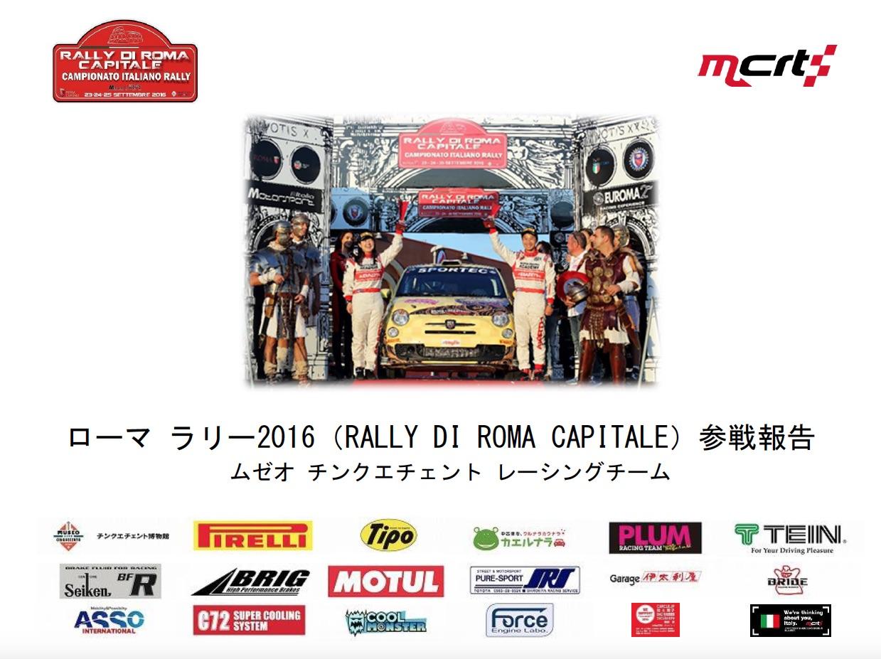 """""""Rally di Roma Capitale""""参戦報告"""