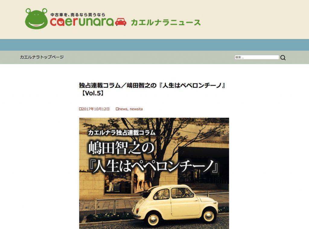 独占連載コラム/嶋田智之の『人生はペペロンチーノ』【Vol.5】