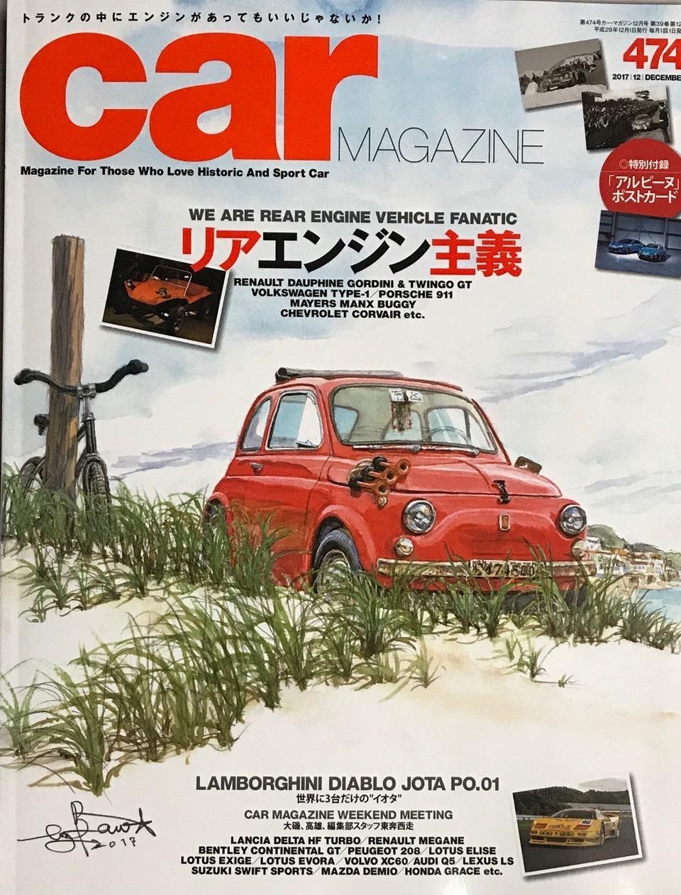 car MAGAZINE 474号に掲載されました。