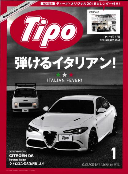 Tipo 2018年1月号にムジェロのテスト走行について掲載